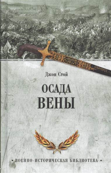 Стой Д. Осада Вены осада монтобана