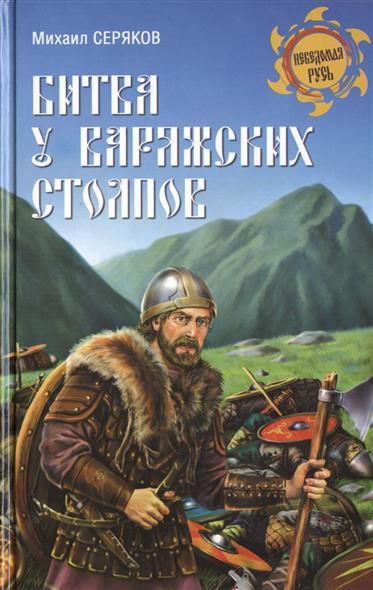 Серяков М. Битва у Варяжских столпов ISBN: 9785444426371 уэлдон у битва полов