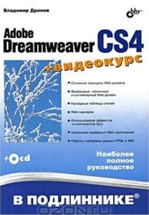 Дронов В. Adobe Dreamweaver CS4 В подлиннике