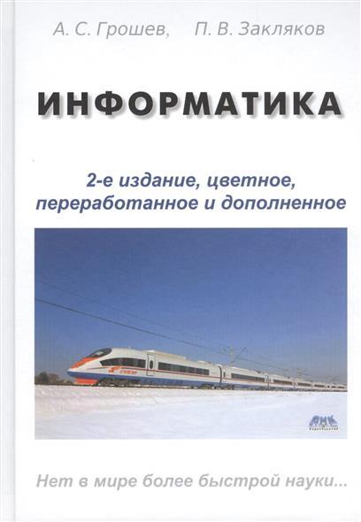 Информатика. Учебник. Второе издание, переработанное и дополненное