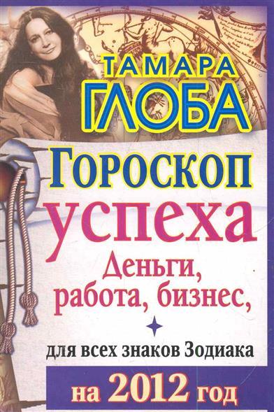 Гороскоп успеха для всех знаков Зодиака на 2012 г. Деньги…