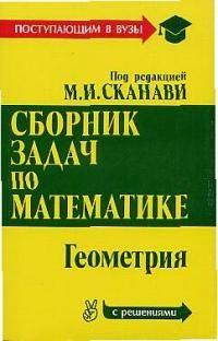 Геометрия Сборник задач по математике Сканави