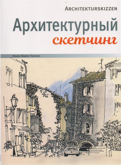 Майер-Паукен К. Архитектурный скетчинг