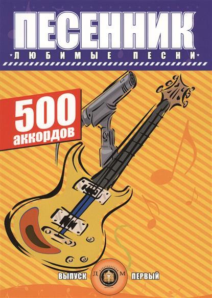 Песенник. Любимые песни. 500 аккордов. Выпуск первый