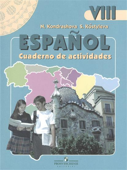 Испанский язык. VIII класс. Рабочая тетрадь