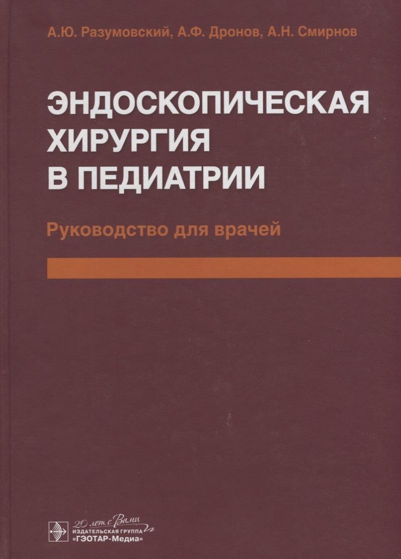 Разумовский А., Дронов А., Смирнов А. Эндоскопическая хирургия в педиатрии. Руководство для врачей