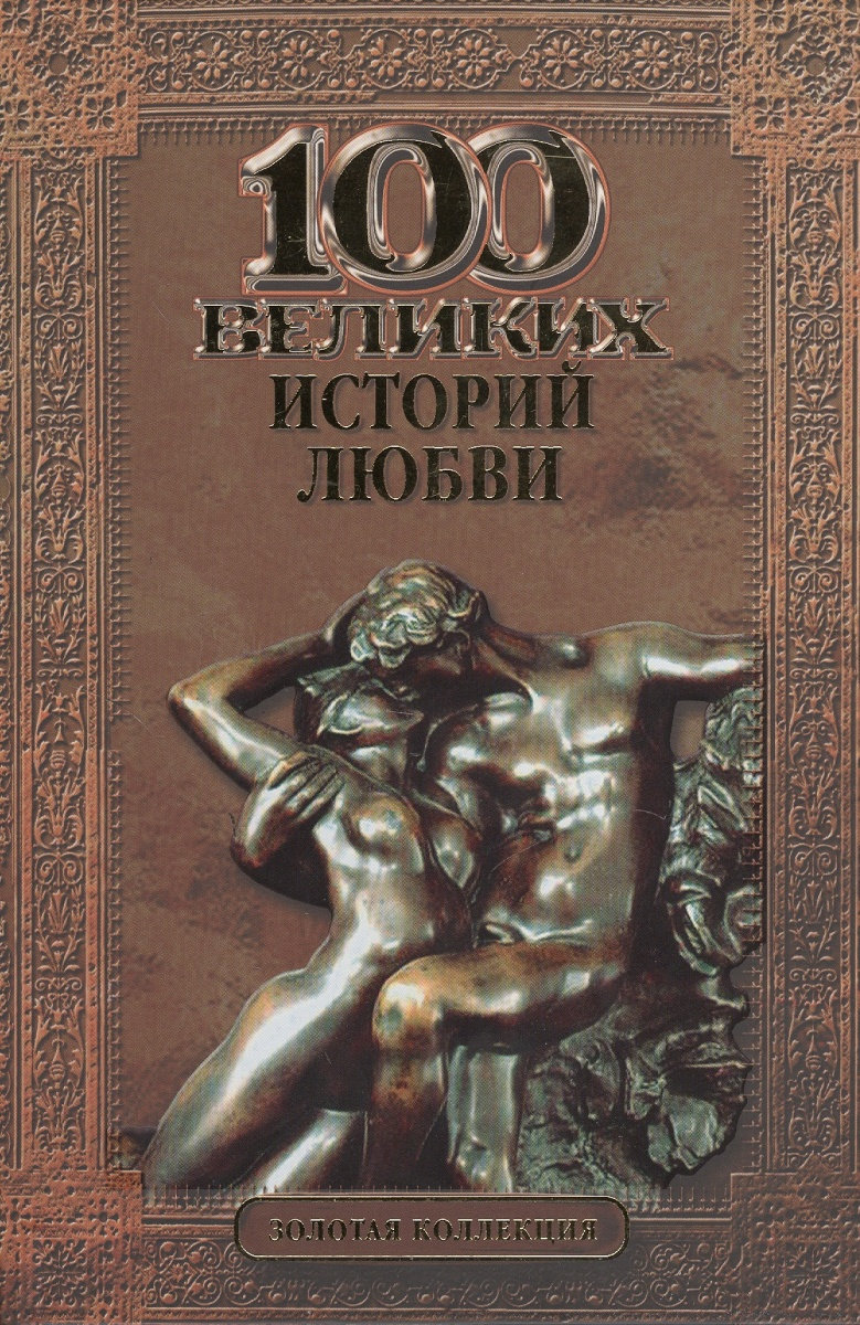 Сардарян А. 100 великих историй любви михаил кубеев 100 великих любовных историй