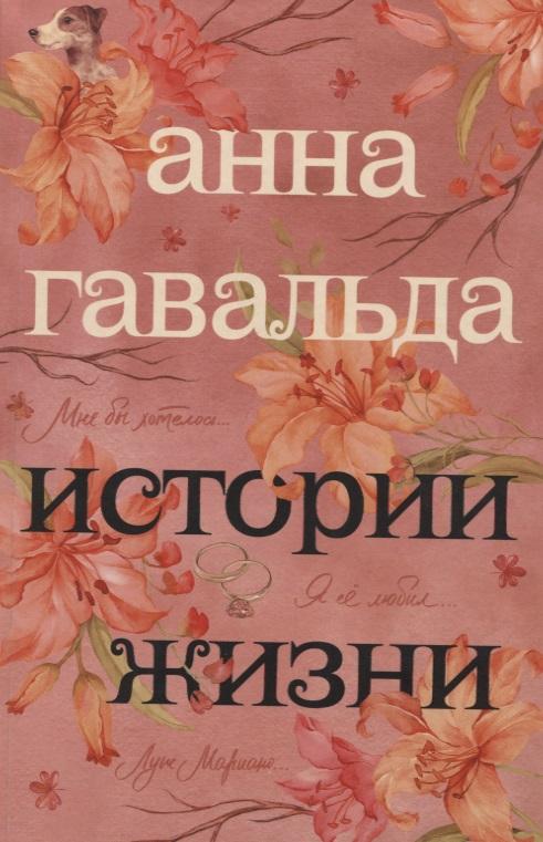 Гавальда А. Истории жизни ISBN: 9785179823629 анна гавальда истории жизни сборник isbn 978 5 17 982362 9