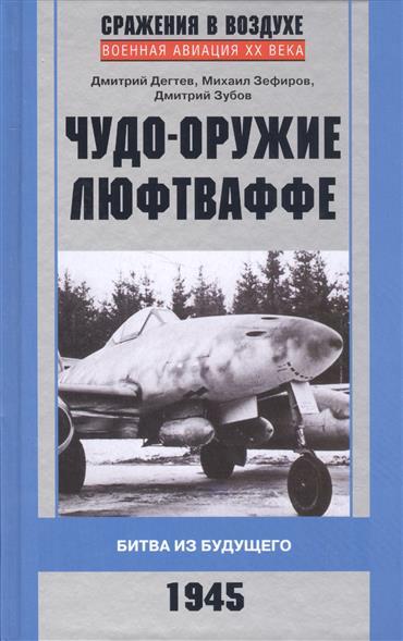Дегтев Д., Зефиров М., Зубов Д. Чудо-оружие люфтваффе. Битва из будущего 1945