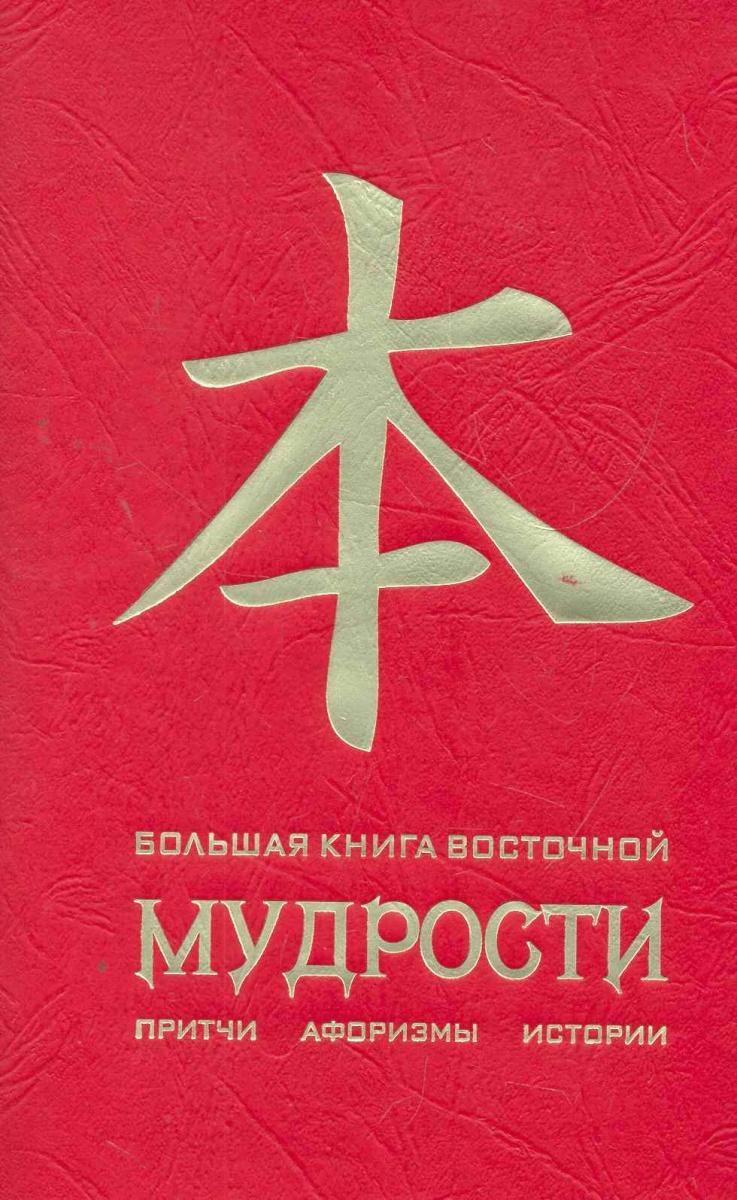 Серов А. (ред.) Большая книга восточной мудрости