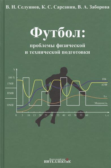 Селуянов В., Сарсания К., Заборова В. Футбол: проблемы физической и технической подготовки