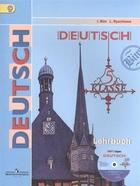 Deutch. 5 klasse. Lehrbuche = Немецкий язык. 5 класс. Учебник. 4-е издание (+CD)