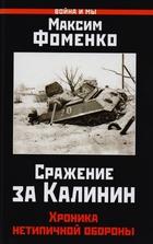 Сражение за Калинин. Хроника нетипичной обороны