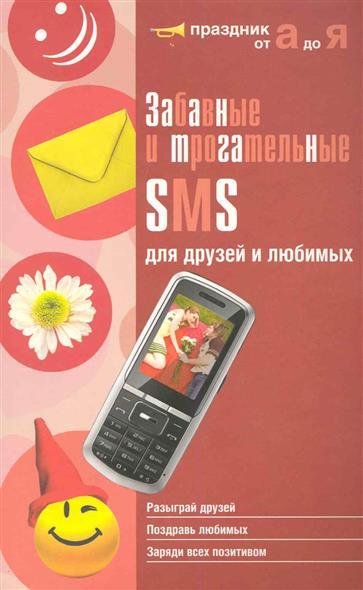 Забавные и трогательные SMS для друзей и любимых