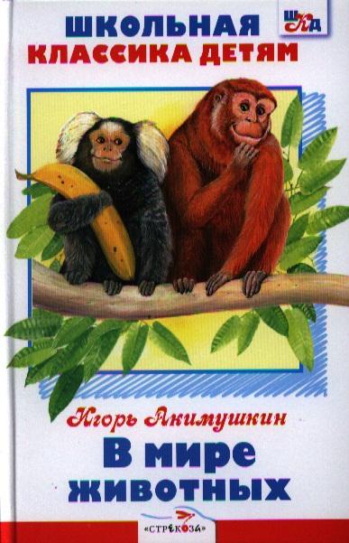 Акимушкин И. В мире животных акимушкин и куда ушли динозавры