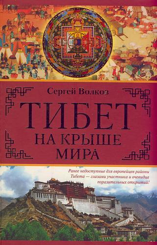 Тибет На крыше мира