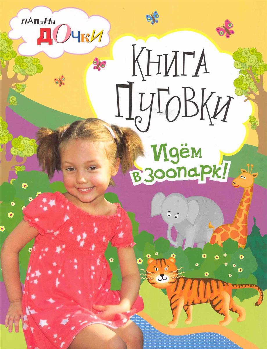 Папины дочки Кн. Пуговки Идем в зоопарк папины дочки 2