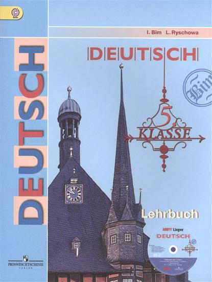 Бим И., Рыжова Л. Deutch. 5 klasse. Lehrbuche = Немецкий язык. 5 класс. Учебник. 4-е издание (+CD) bim and the cloud