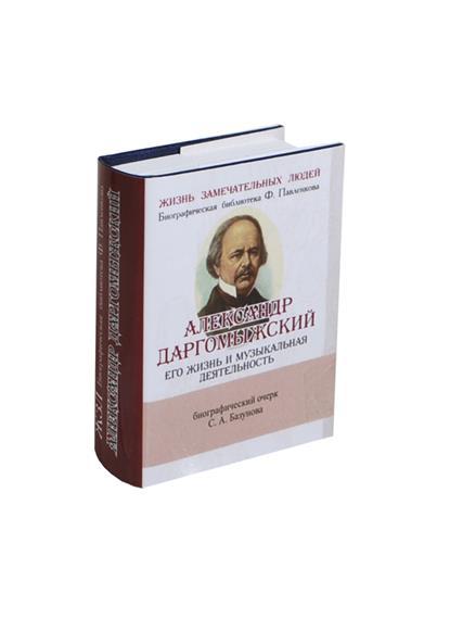 Александр Даргомыжский. Его жизнь и музыкальная деятельность. Биографический очерк (миниатюрное издание)