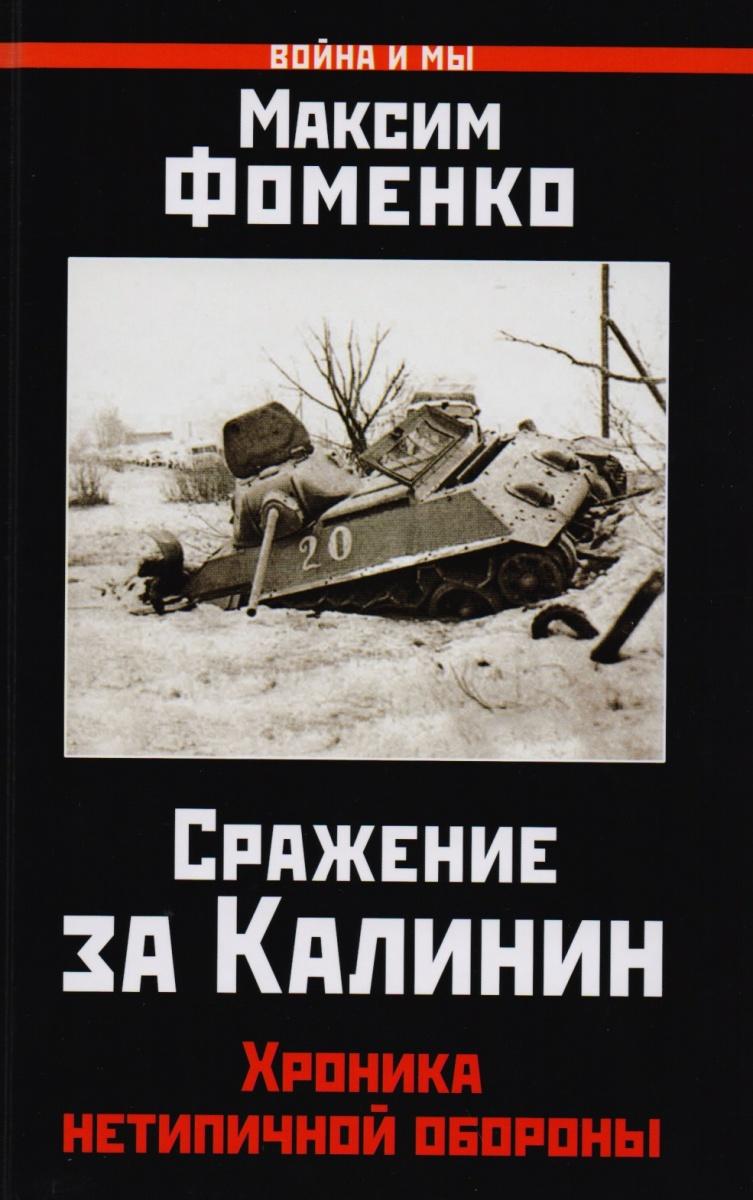 Фоменко М. Сражение за Калинин. Хроника нетипичной обороны