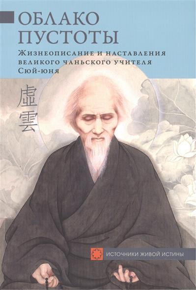 Облако Пустоты. Жизнеописание и наставления великого чаньского учителя Сюй-юня