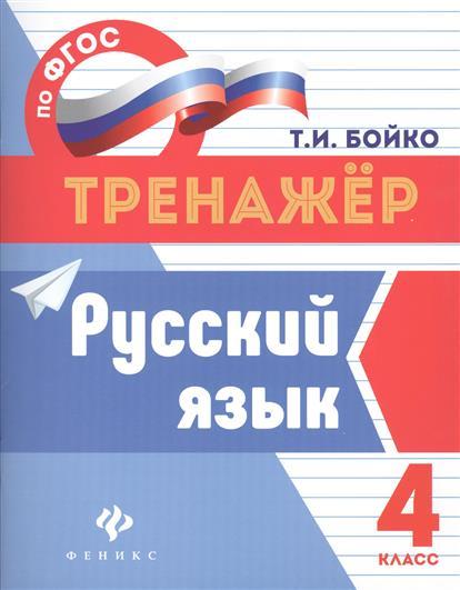 Бойко Т.: Русский язык. 4 класс