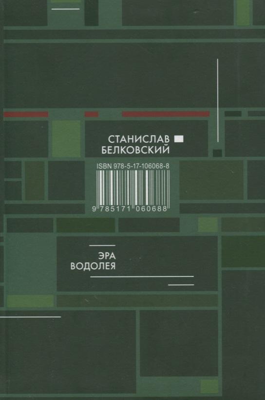 Белковский С. Эра Водолея фонарь брелок эра 1xled с лазерной указкой
