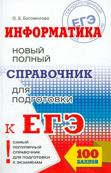 Богомолова О. Информатика. Новый полный справочник для подготовки к ЕГЭ