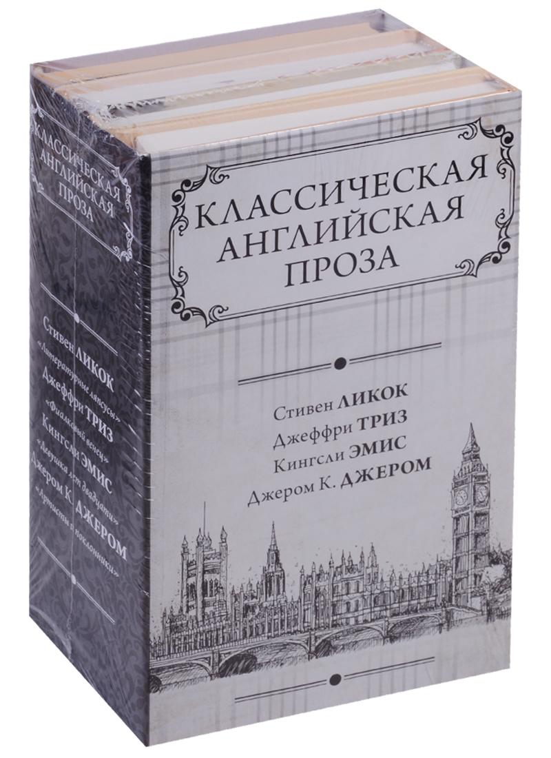 Ликок С., Трих Дж., Эмис К., Джером К. Дж. Классическая английская проза (комплект из 4 книг)