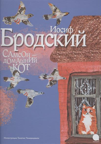 цены Бродский И. Самсон - домашний кот