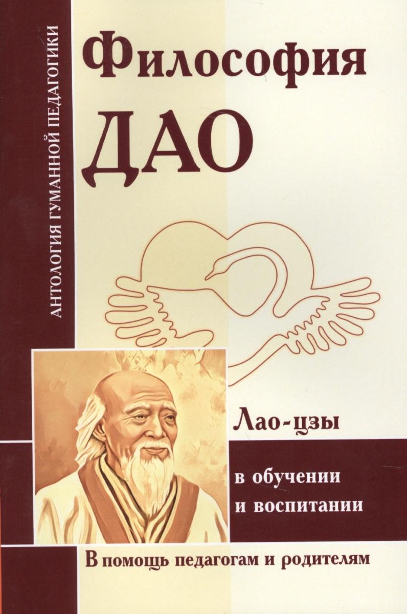 Философия Дао в обучении и воспитании. Лао-цзы