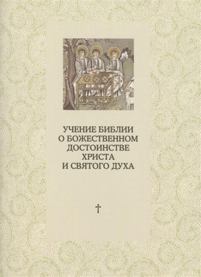 Учение Библии о Божественном достоинстве Христа и Святого Духа: Полемика с сектантами