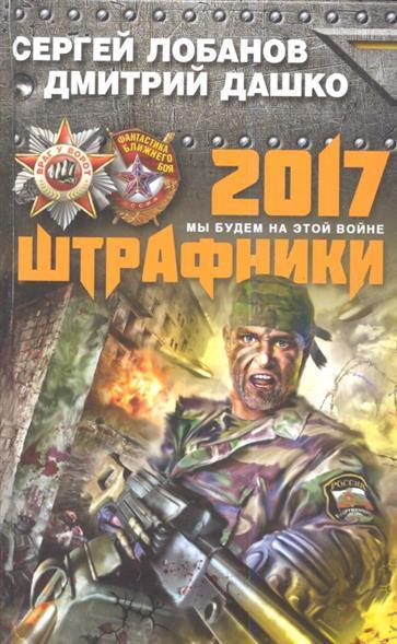 Лобанов С., Дашко Д. Штрафники 2017. Мы будем на этой войне дашко д подземка