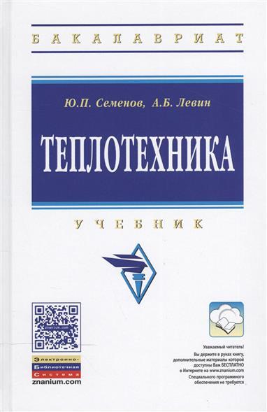 Теплотехника: Учебник. Второе издание