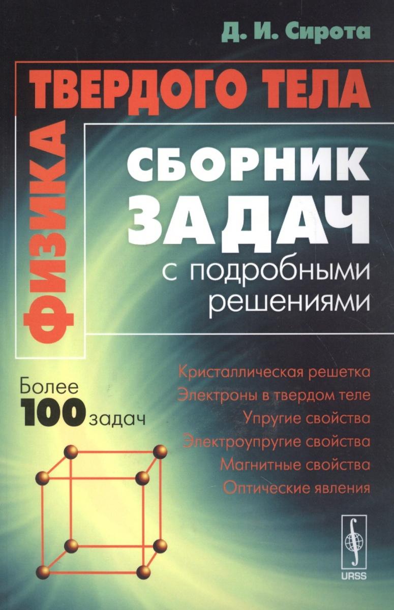 Сирота Д.: Физика твердого тела: Сборник задач с подробными решениями