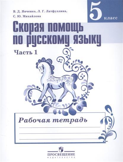 Скорая помощь по русскому языку. 5 класс. В 2-х частях. Часть 1. Рабочая тетрадь
