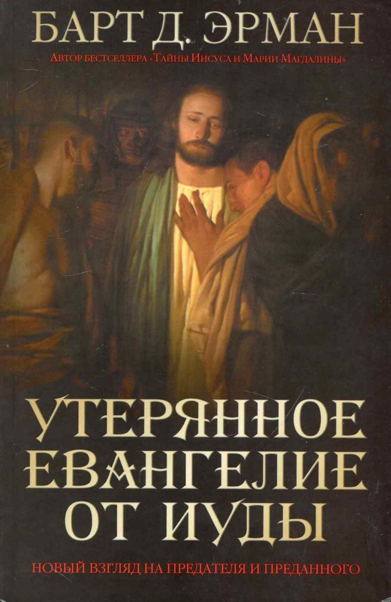 Эрман Б. Утерянное Евангелие от Иуды книга иуды