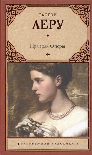 Леру Г. Призрак Оперы ISBN: 9785170922161