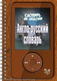 Воробьева М. Англо-русский словарь