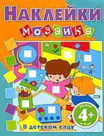 Наклейки-мозаика В детском саду