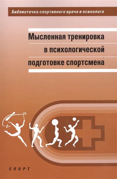 Мысленная тренировка в психологической подготовке спортсмена. Научная монография