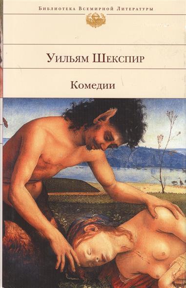 Шекспир Комедии