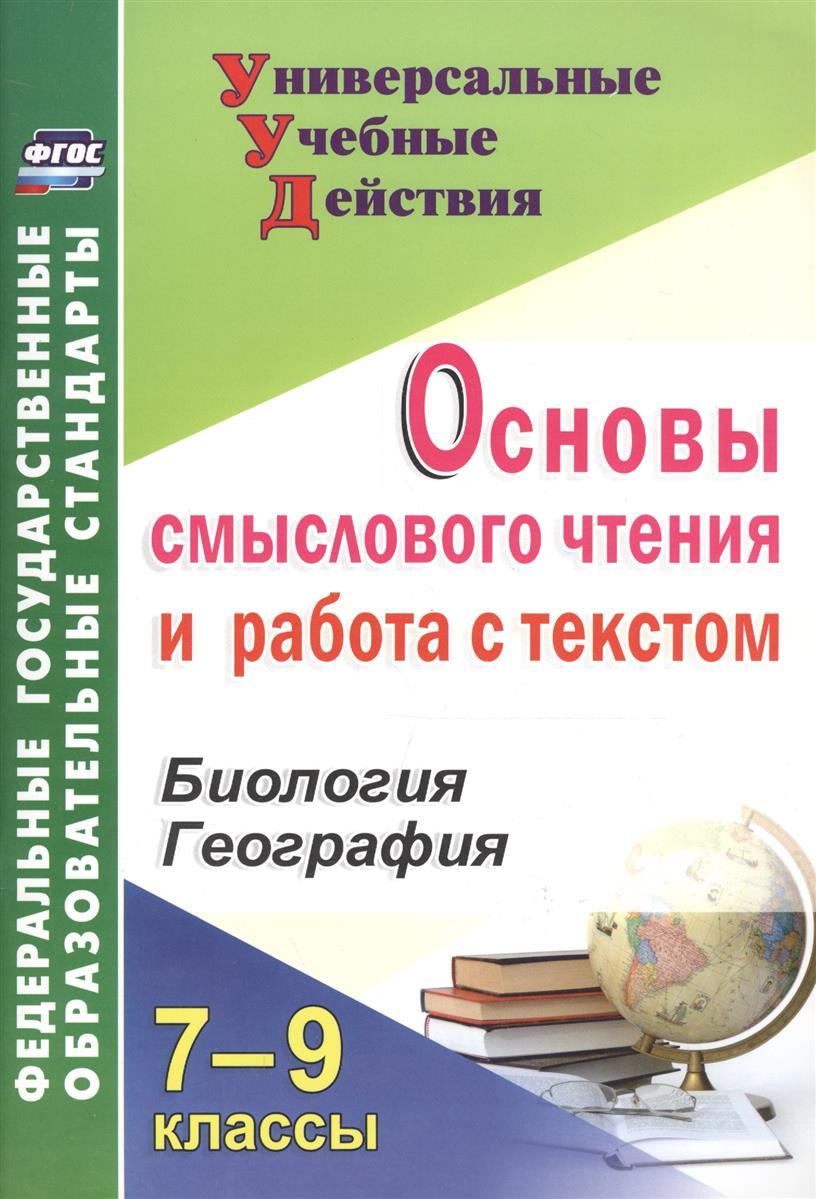 Основы смыслового чтения и работа с текстом. 7-9 классы. Биология. География