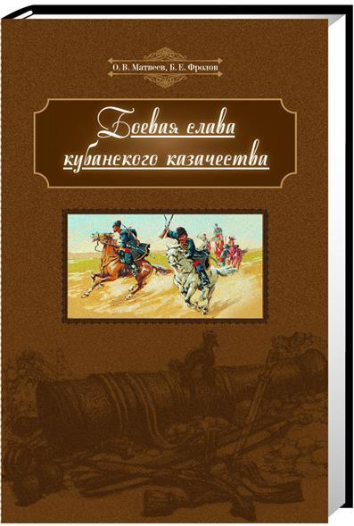 Боевая слава кубанского казачества