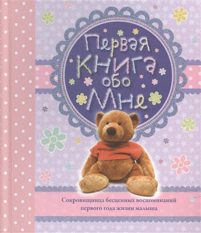 Первая книга обо мне. Сокровищница бесценных воспоминаний первого года жизни малыша (розовая)