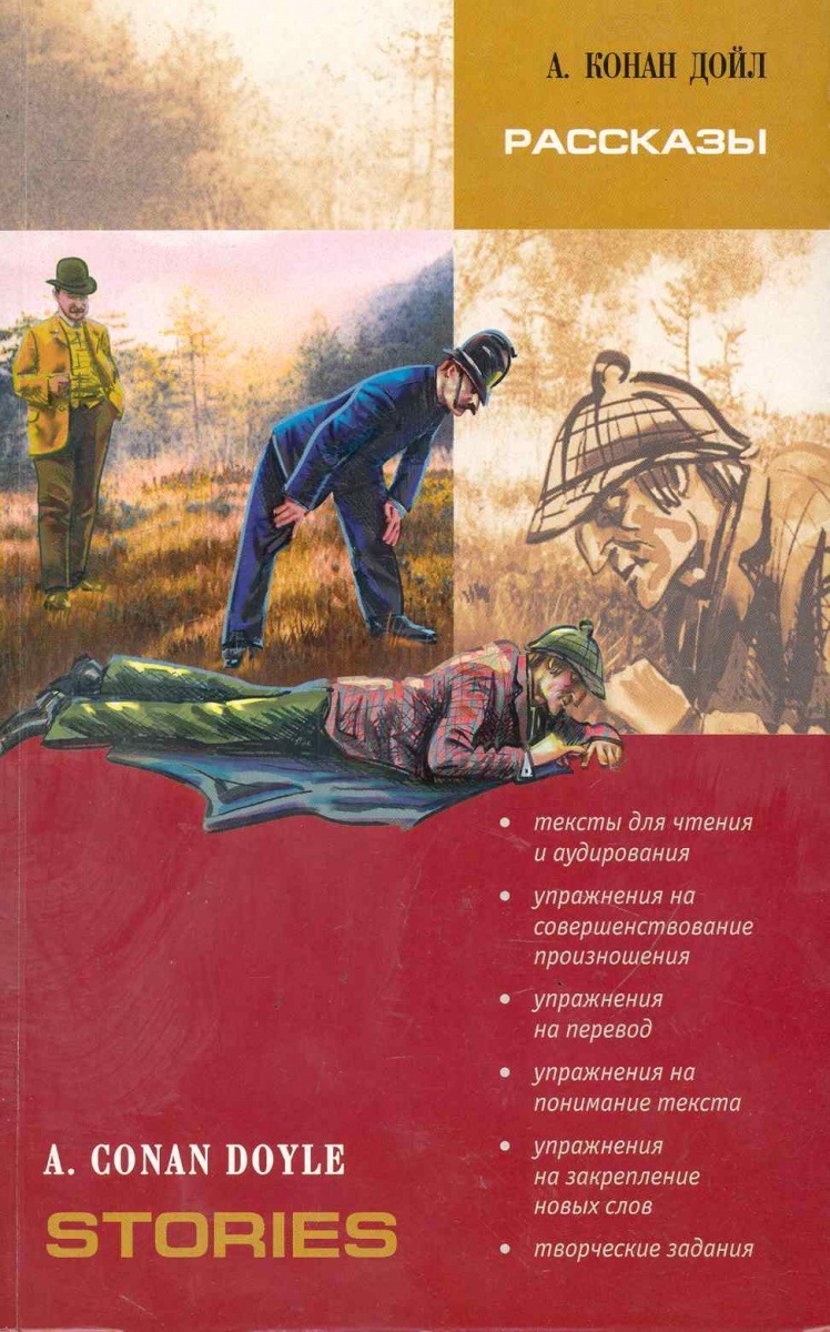 Doyle A. Stories ISBN: 9785992502015 doyle a c two short stories два рассказа на англ яз doyle a c