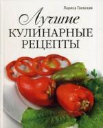 Гаевская Л. Лучшие кулинарные рецепты