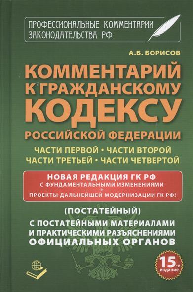 Комментарий к Гражданскому кодексу Российской Федерации части первой, части второй, части третьей, части четвертой. Новая редакция ГК РФ с фундаментальными измененями (постатейный)