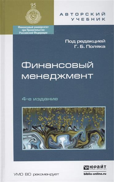 Поляк Г. (ред.) Финансовый менеджмент. Учебник для академического бакалавриата. 4-е издание, переработанное и дополненное