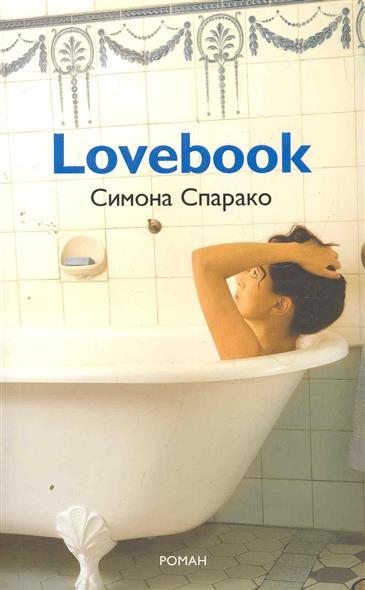 Книга LOVEBOOK. Спарако С.